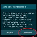kak-ustanovit-skachennyj-apk-fajl-reshenie-2-1