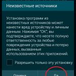 kak-ustanovit-skachennyj-apk-fajl-reshenie-2-3