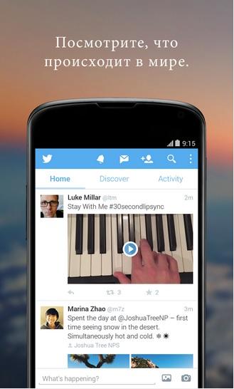 Скачать Твиттер на Андроид