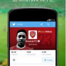 Скачать Twitter для Android