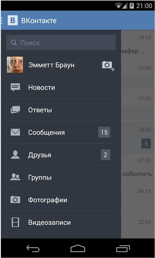 ВК  вход на Мою страницу В Контакте  Как настроить