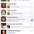 vkontakte-4