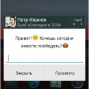 Ватсап на телефон