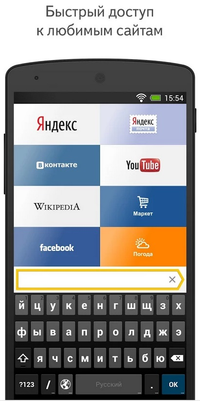 Скачать Яндекс браузер для Андроид бесплатно