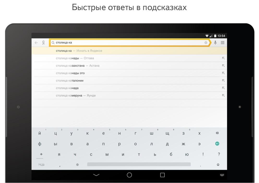 блокировка рекламы для андроид яндекс браузер расширения