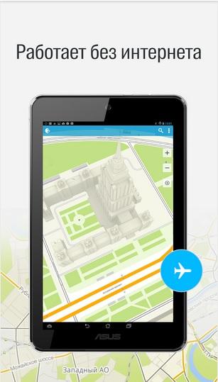 Скачать 2ГИС на Андроид бесплатно