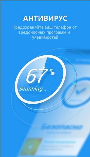360 секьюрити найти телефон