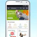 Aliexpress приложение для андроид скачать бесплатно на русском языке