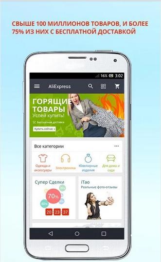 Скачать Алиэкспресс на Андроид