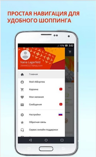 Скачать Программу Алиэкспресс На Русском На Андроид Последняя Версия - фото 7