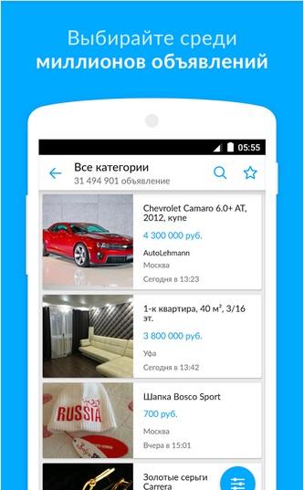 Скачать Приложение Авито На Андроид Бесплатно На Русском Без Регистрации - фото 5