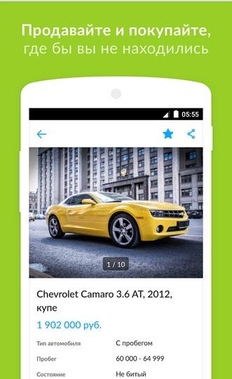 Приложение Авито Для Андроид - фото 9