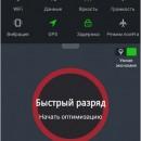battery-doctor-cm-4