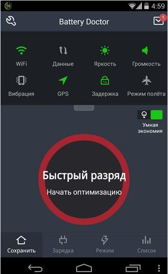 Скачать Battery Doctor для Андроид бесплатно на русском языке