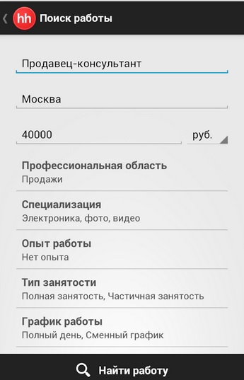 Скачать HH на Андроид бесплатно