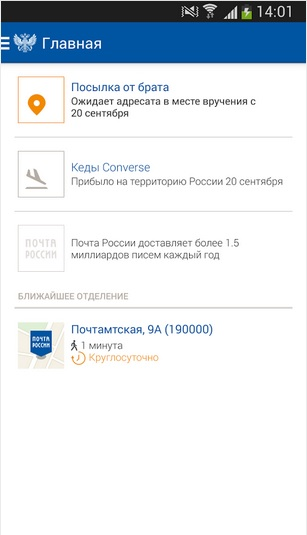 Скачать Почта России на Андроид бесплатно