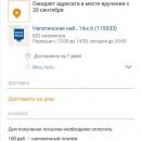 russian-post-2