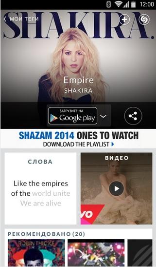 Скачать Shazam на Андроид