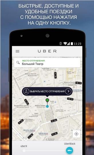Скачать Убер такси