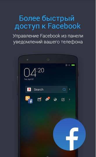 Скачать UC Browser на Андроид