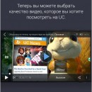 uc-browser-2