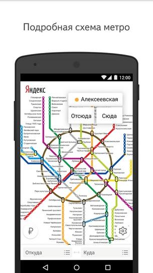 Яндекс карты для андроид планшет