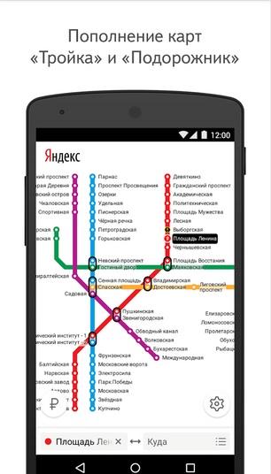 схема карты метро москвы с расчетом времени