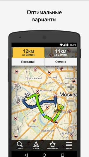 Скачать Яндекс Навигатор для Андроид бесплатно