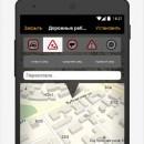Скачать Яндекс навигатор для Андроид смартфона