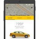 yandex-taxi-1