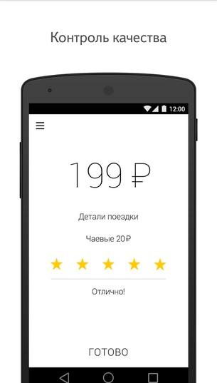 Скачать Яндекс Такси на Андроид бесплатно