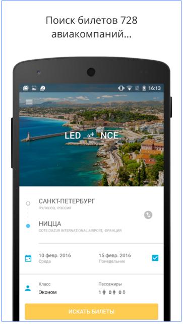 Скачать Aviasales на Андроид бесплатно