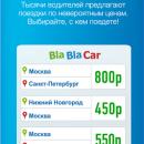 blablacar-2