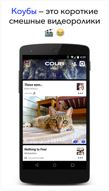 Скачать Coub на Андроид
