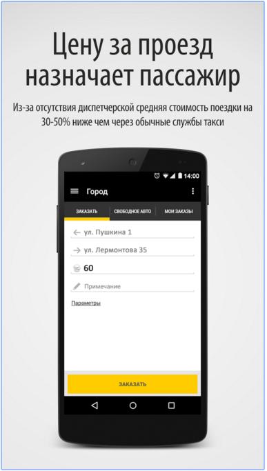 Скачать inDriver на Андроид бесплатно