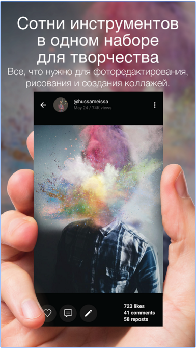 Скачать PicsArt на Андроид