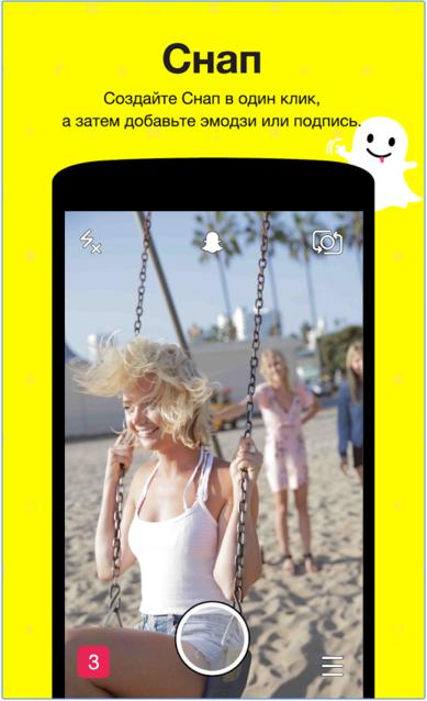 Скачать Snapchat на Андроид бесплатно