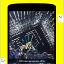 Скачать Snapchat для Андроид на русском языке