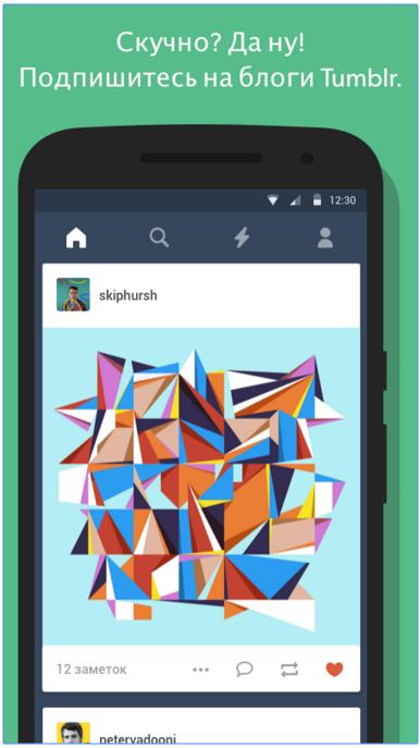 Скачать Tumblr на Андроид