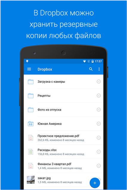 Скачать Dropbox на Андроид бесплатно