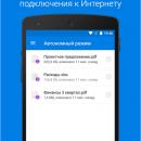 Скачать Dropbox для Андроид