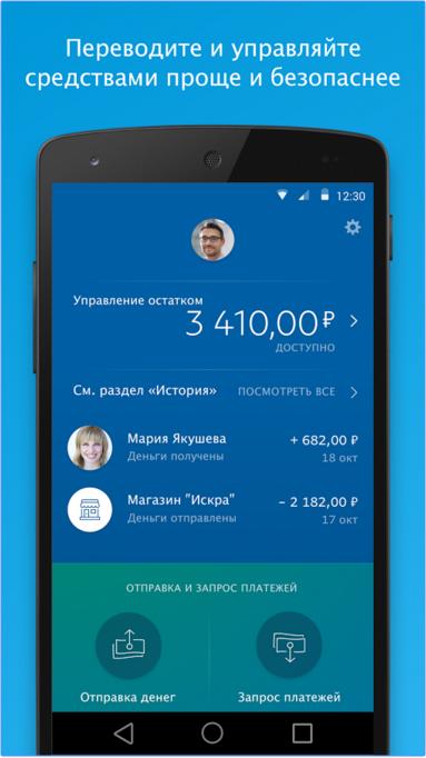 Скачать PayPal на Андроид
