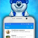 snaappy-messenger-1