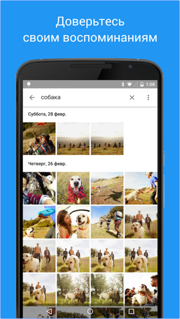 Скачать Гугл Фото на Андроид бесплатно