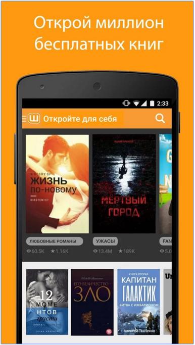 Скачать Wattpad на Андроид