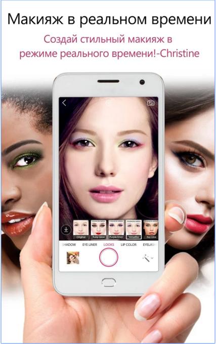 Скачать YouCam Makeup на Андроид