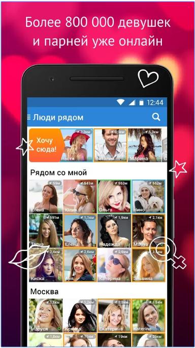 Знакомства через мобильный то
