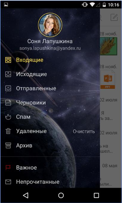 Скачать Яндекс Почту на Андроид бесплатно