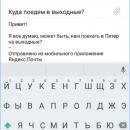 Скачать бесплатно Яндекс почту на Андроид устройство