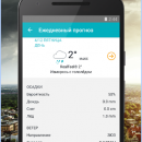 accuweather-3